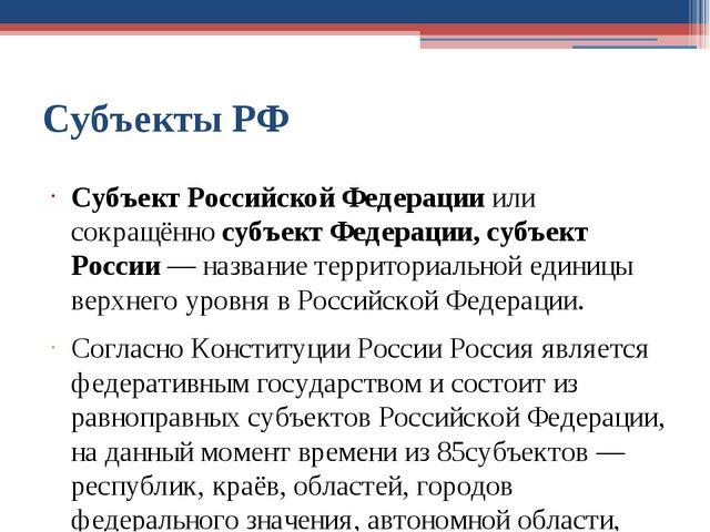 Субъекты РФ Субъект Российской Федерации или сокращённо субъект Федерации, су...