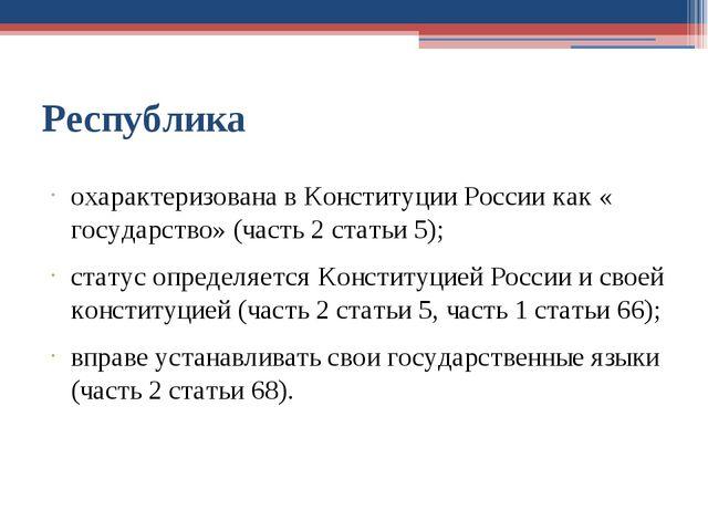 Республика охарактеризована в Конституции России как «государство» (часть 2 с...
