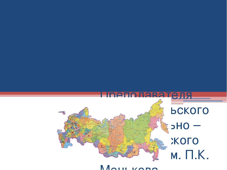Россия в современном мире Презентация по географии Преподавателя Севастопольс...