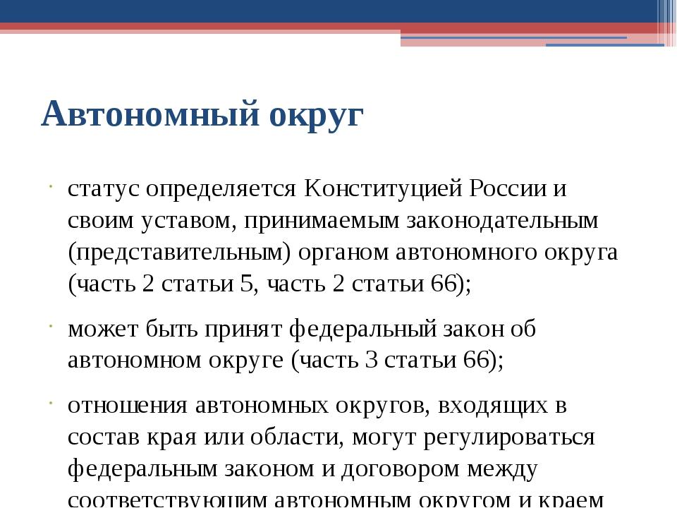 Автономный округ статус определяется Конституцией России и своим уставом, при...