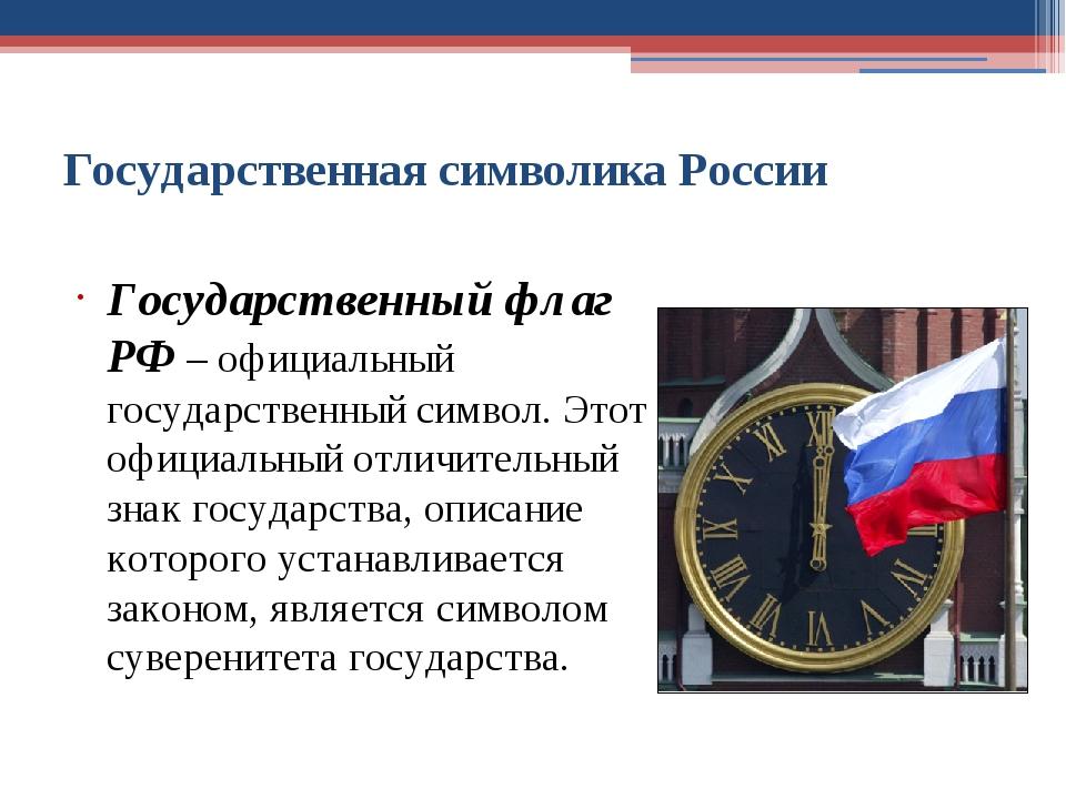 Государственная символика России Государственный флаг РФ – официальный госуда...