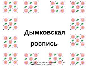 Дымковская роспись ПОЗДНЯКОВА ЛИЛИЯ ИГОРЕВНА НРМОБУ СОШ УСТЬ - ЮГАН