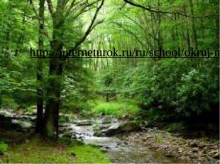 http://interneturok.ru/ru/school/okruj-mir/1-klass/zhivotnyy-mir/zemnovodnye-