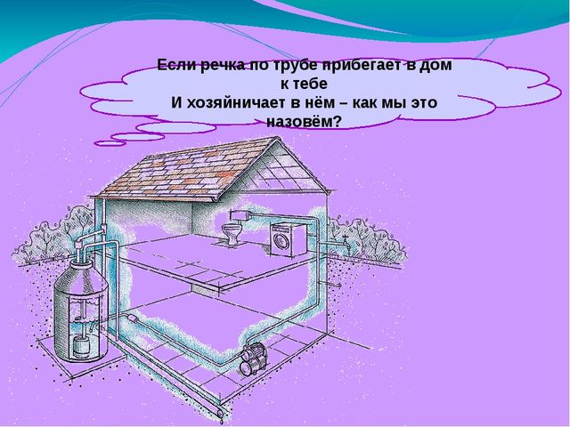 Если речка по трубе прибегает в дом к тебе И хозяйничает в нём – как мы это н...