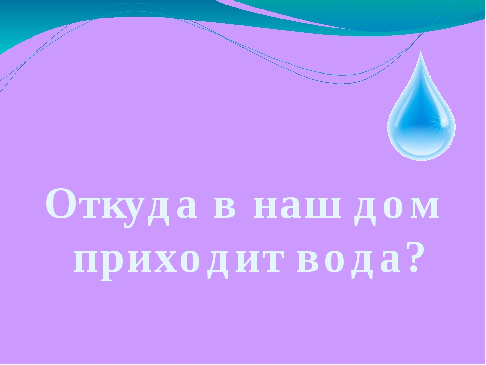 Откуда в наш дом приходит вода?