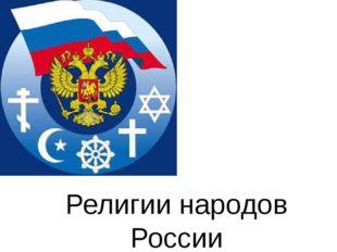 Религии народов России