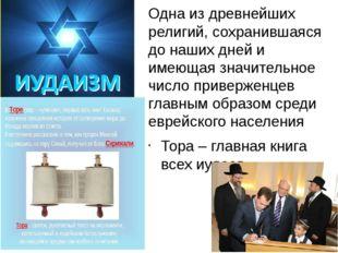 Иудаизм Одна из древнейших религий, сохранившаяся до наших дней и имеющая зна