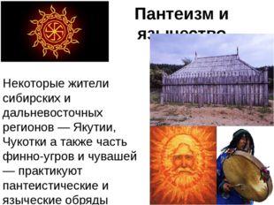 Пантеизм и язычество Некоторые жители сибирских и дальневосточных регионов —