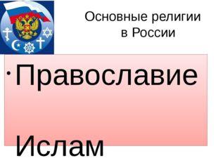 Основные религии в России Православие Ислам Иудаизм Буддизм Католицизм