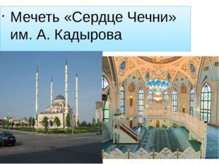 Мечеть «Сердце Чечни» им. А. Кадырова