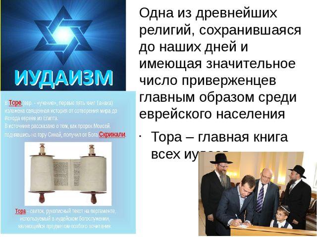 Иудаизм Одна из древнейших религий, сохранившаяся до наших дней и имеющая зна...