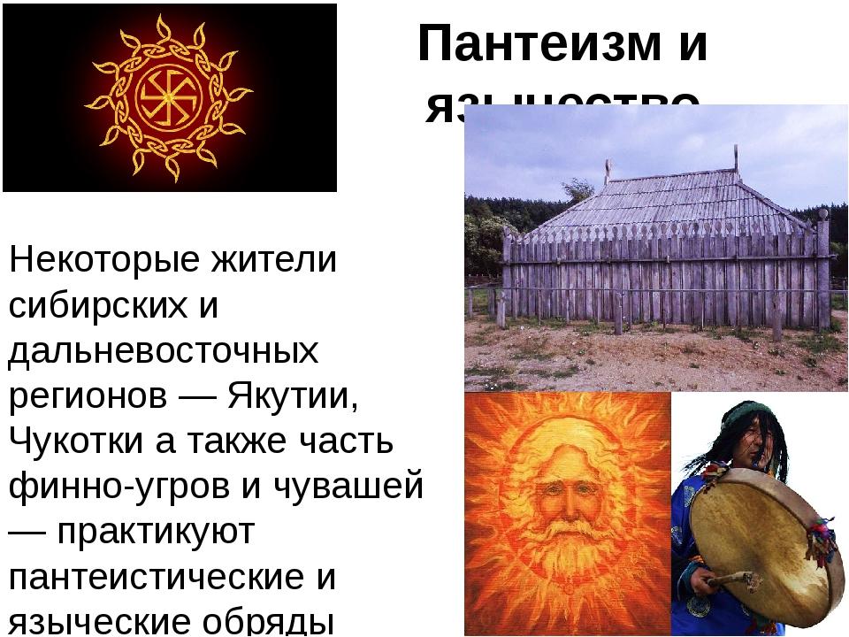 Пантеизм и язычество Некоторые жители сибирских и дальневосточных регионов —...