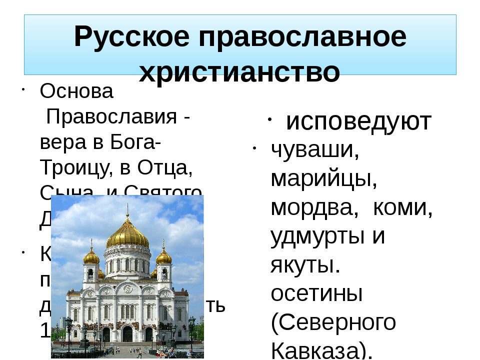Русское православное христианство Основа Православия - вера в Бога-Троицу, в...