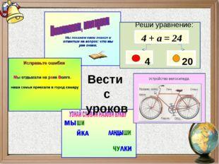 Реши уравнение: 4 + а = 24 4 20 Устройство велосипеда. Вести с уроков