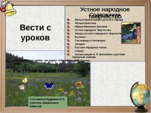 Устное народное творчество Содержание Фольклорные жанры русского народа Фоль