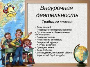 Внеурочная деятельность - День знаний - Посвящение в первоклассники - Путешес