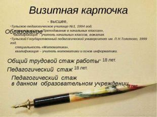 Визитная карточка - высшее, Тульское педагогическое училище №1, 1994 год, спе