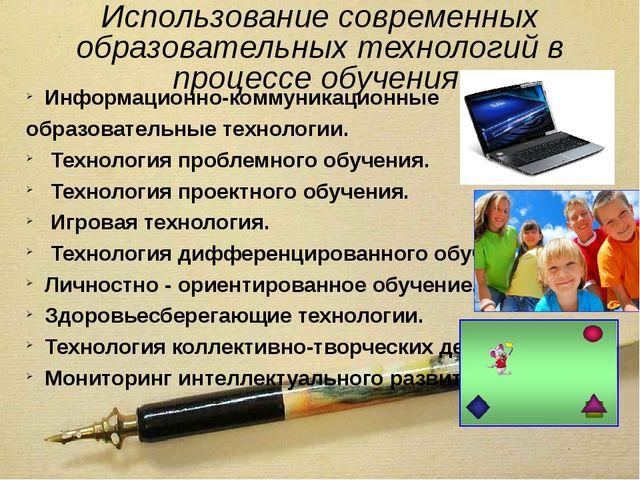Использование современных образовательных технологий в процессе обучения. Инф...