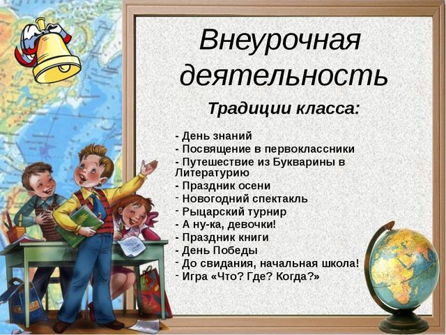 Внеурочная деятельность - День знаний - Посвящение в первоклассники - Путешес...