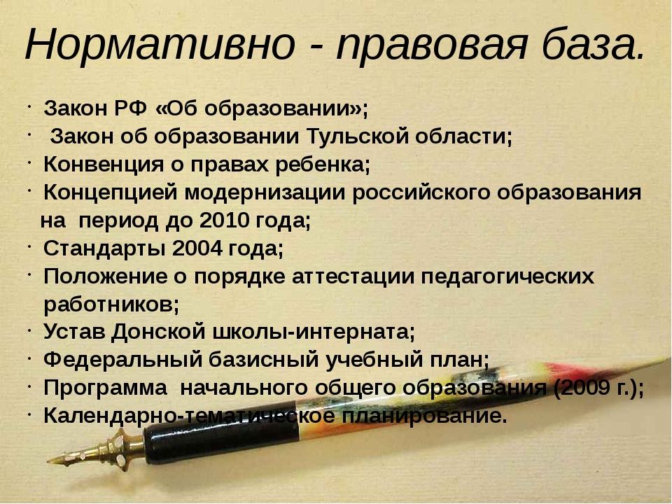 Нормативно - правовая база. Закон РФ «Об образовании»; Закон об образовании Т...