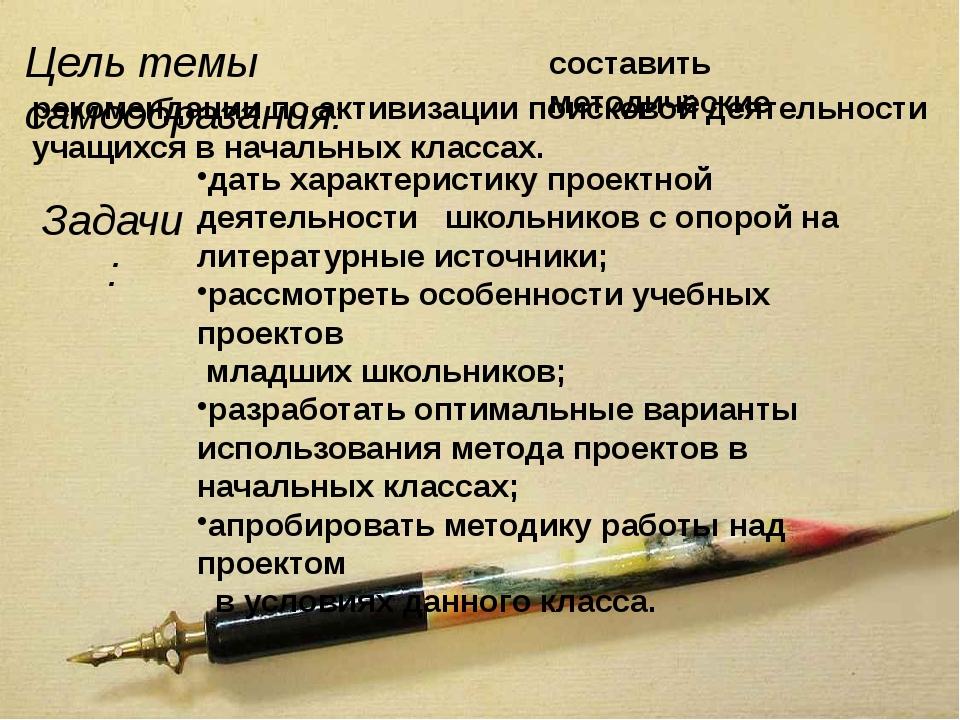 Цель темы самообразания: Задачи: составить методические дать характеристику п...
