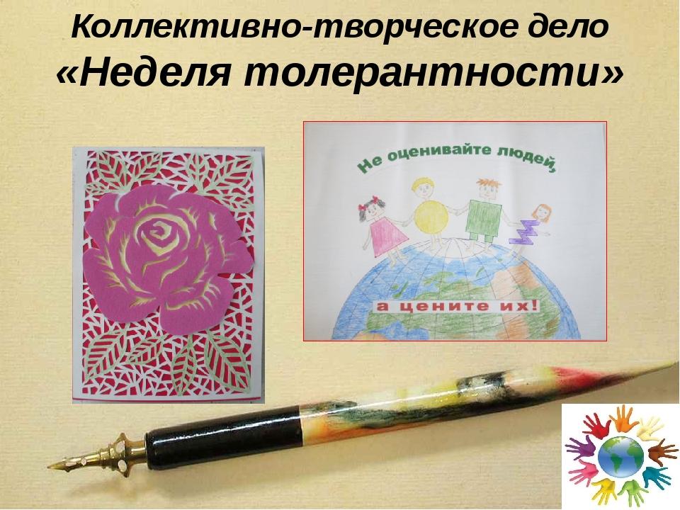 Коллективно-творческое дело «Неделя толерантности»