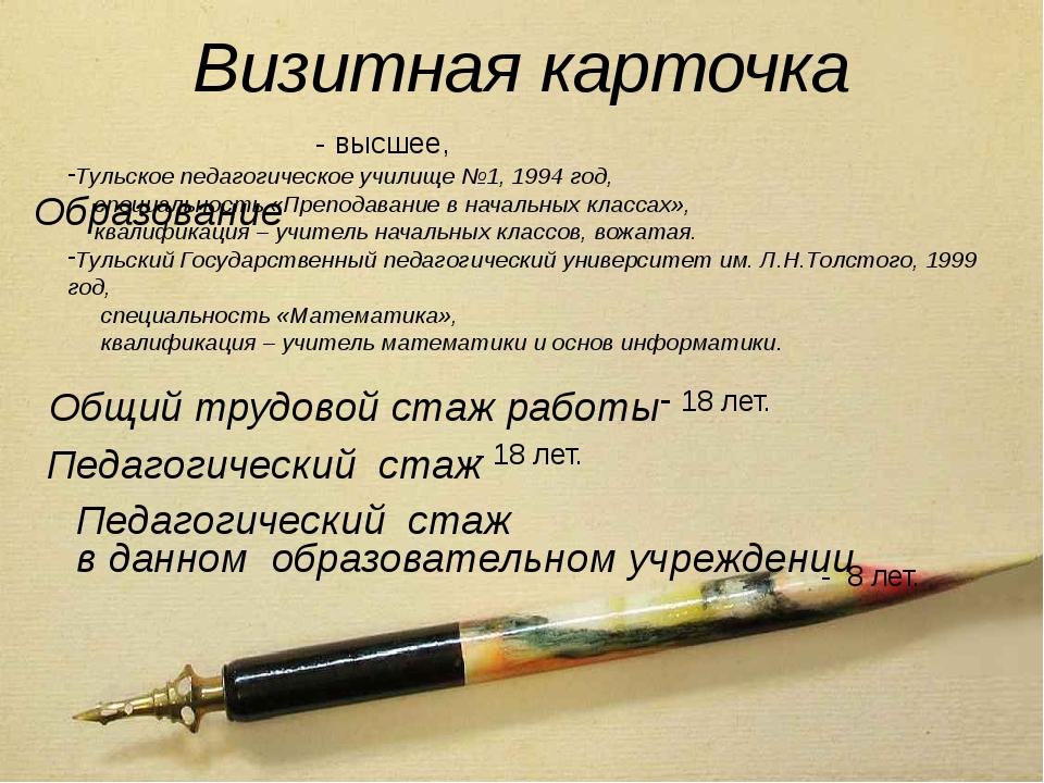 Визитная карточка - высшее, Тульское педагогическое училище №1, 1994 год, спе...