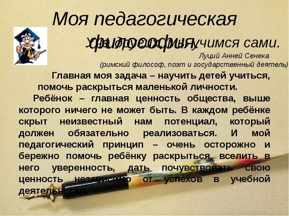 Моя педагогическая философия. Уча других, мы учимся сами. Главная моя задача...