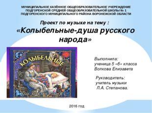 Проект по музыке на тему : «Колыбельные-душа русского народа» Выполнила: учен