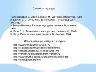 Использованные Интернет- ресурсы http://www.stihi.ru/2011/12/20/6179 http://s