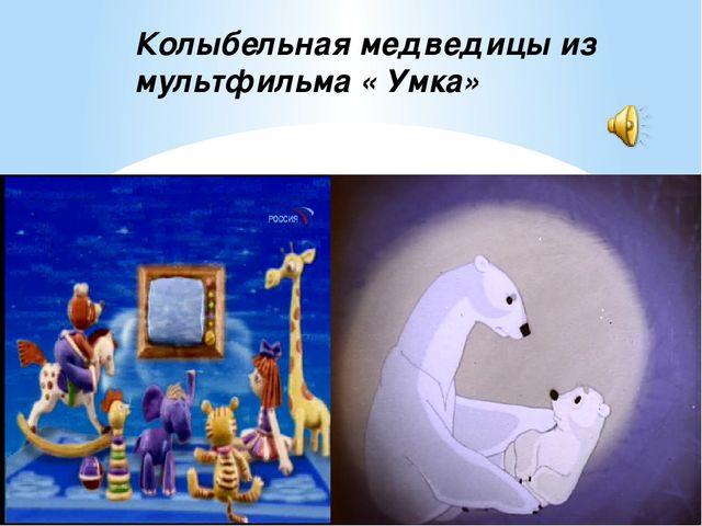 Колыбельная медведицы из мультфильма « Умка»