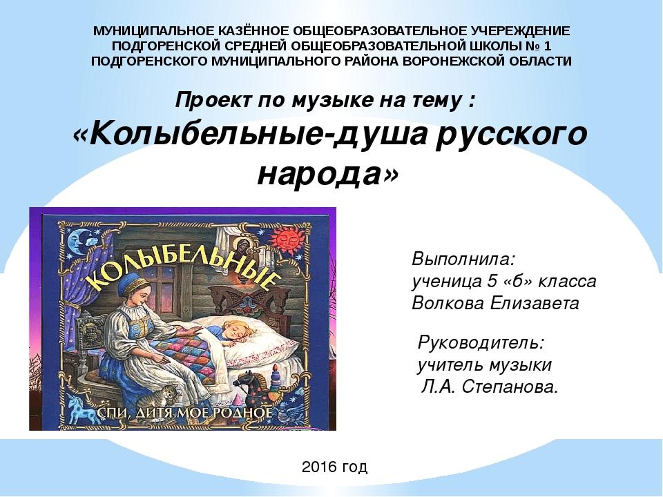 Проект по музыке на тему : «Колыбельные-душа русского народа» Выполнила: учен...