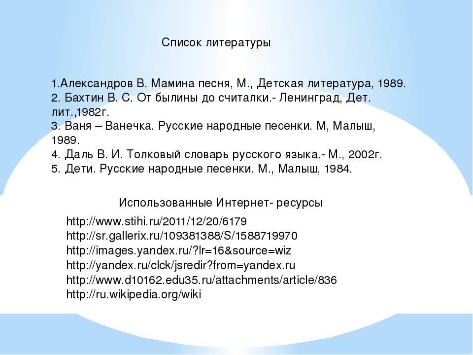 Использованные Интернет- ресурсы http://www.stihi.ru/2011/12/20/6179 http://s...
