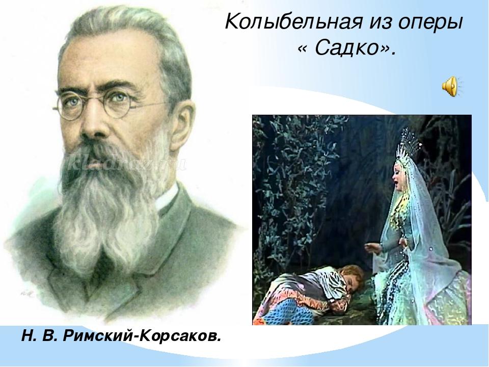 Н. В. Римский-Корсаков. Колыбельная из оперы « Садко».