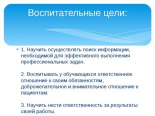 1. Научить осуществлять поиск информации, необходимой для эффективного выполн