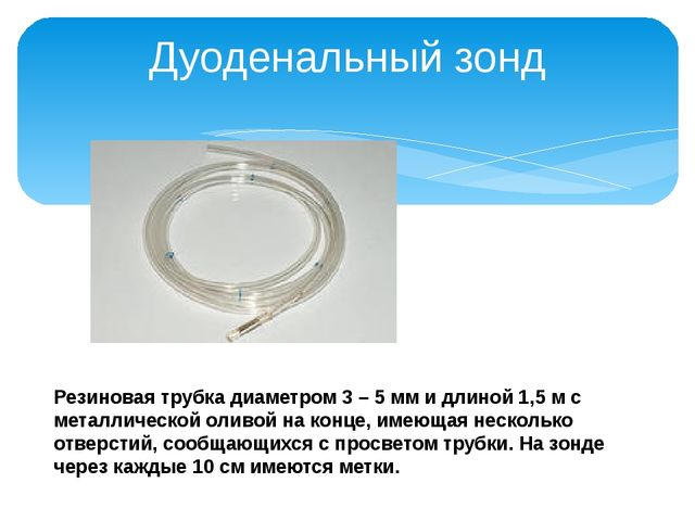 Дуоденальный зонд Резиновая трубка диаметром 3 – 5 мм и длиной 1,5 м с металл...