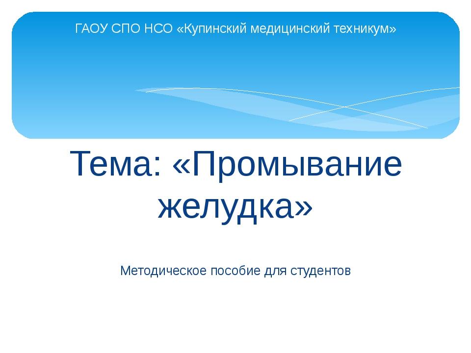 Тема: «Промывание желудка» Методическое пособие для студентов ГАОУ СПО НСО «К...