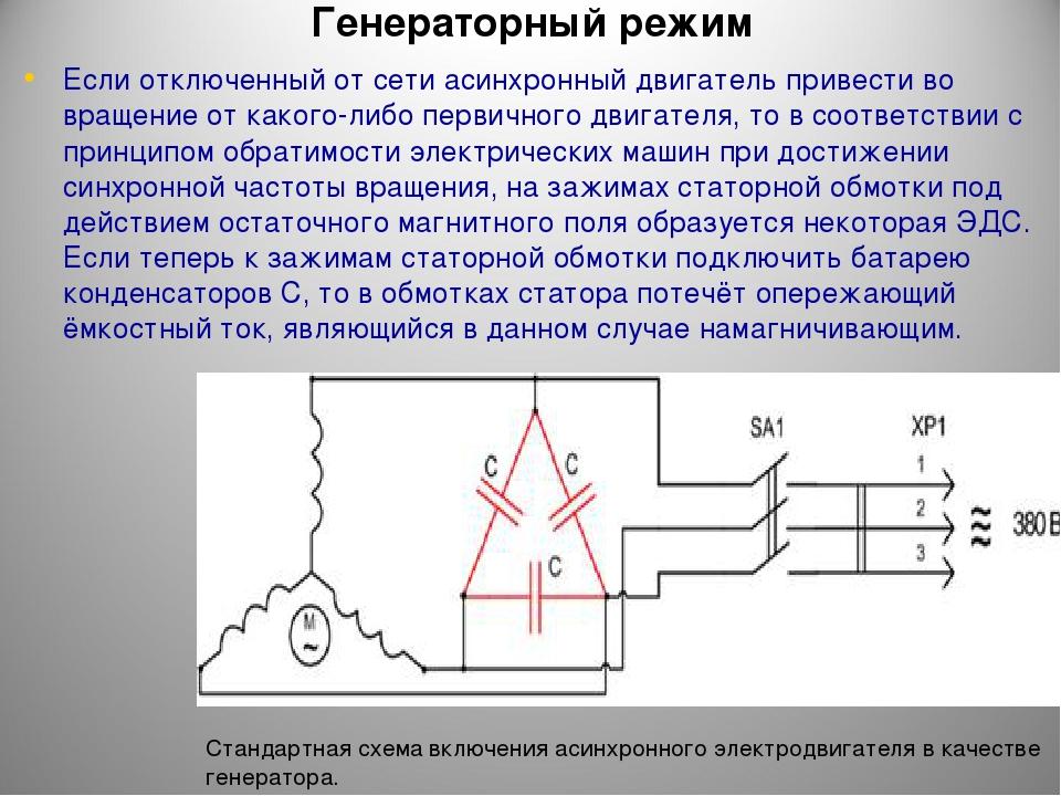 Вал ротора синхронного генератора приводится во вращение с постоянной угловой скоростью вспомогательным двигателем