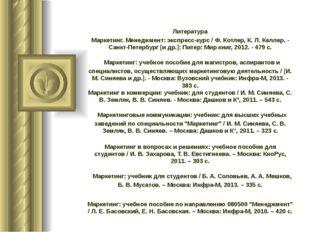 Литература Маркетинг. Менеджмент: экспресс-курс / Ф. Котлер, К. Л. Келлер. -