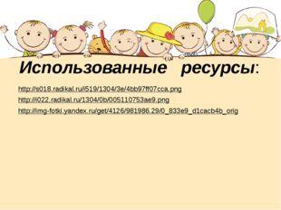 Использованные ресурсы: http://s018.radikal.ru/i519/1304/3e/4bb97ff07cca.png