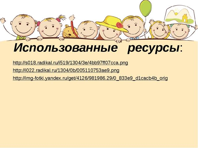 Использованные ресурсы: http://s018.radikal.ru/i519/1304/3e/4bb97ff07cca.png...