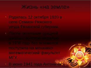 Жизнь «на земле» Родилась12 октября1920в селеСемионРяжского уездаРязанс