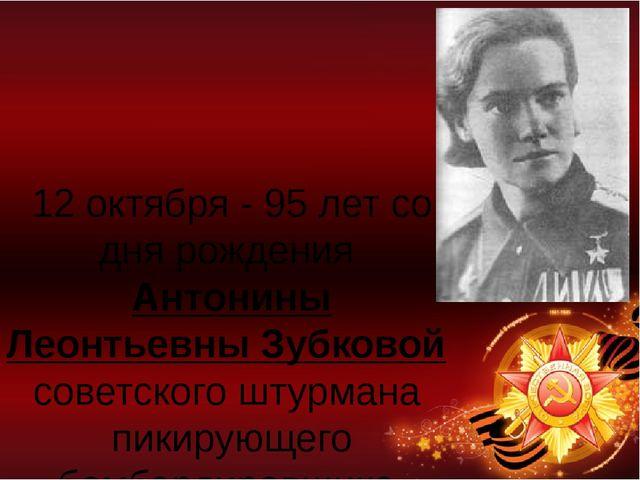 12 октября - 95 лет со дня рождения Антонины Леонтьевны Зубковой советского...