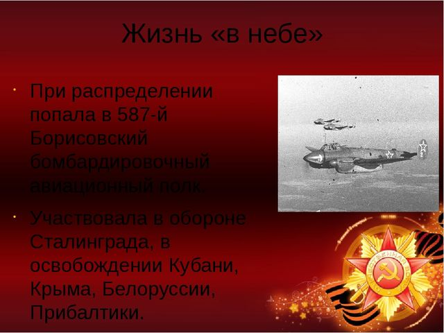 Жизнь «в небе» При распределении попала в587-й Борисовский бомбардировочный...