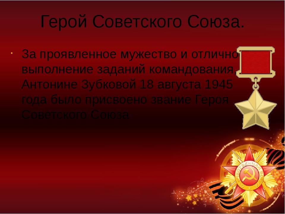 Герой Советского Союза. За проявленное мужество и отличное выполнение заданий...