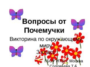 Викторина по окружающему миру 3 класс Вопросы от Почемучки ГБОУ ИТШ г. Москва