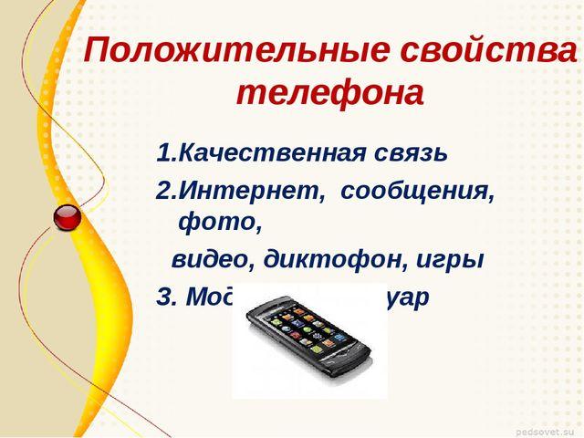 1.Качественная связь 2.Интернет, сообщения, фото, видео, диктофон, игры 3. Мо...