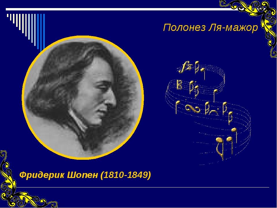 fryderyk chopin romanticism in music