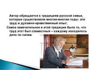 Автор обращается к традициям русской семьи, которые существовали многие-мног