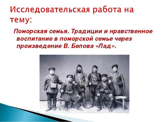 Поморская семья. Традиции и нравственное воспитание в поморской семье через...